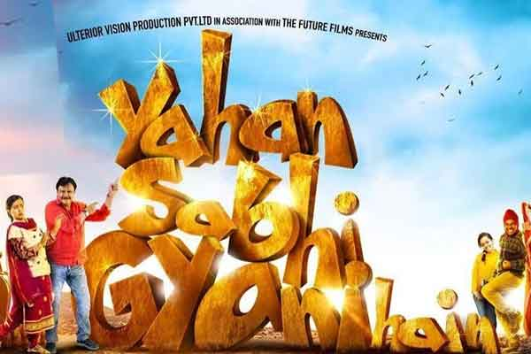 Yahan Sabhi Gyani Hain HD movie download leaked on Tamilrockers