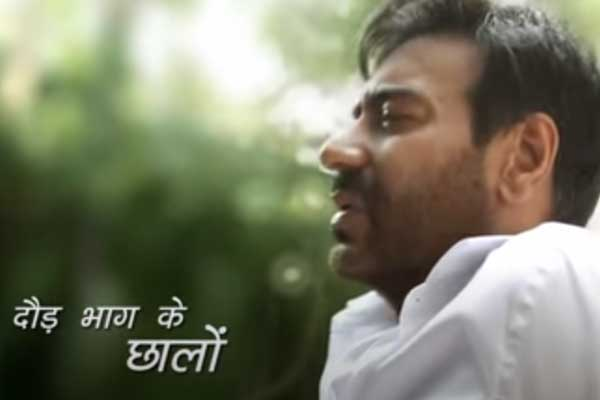 Ajay Devgan requested the Indians to fight Corona and sent a message to the countrymen with this song
