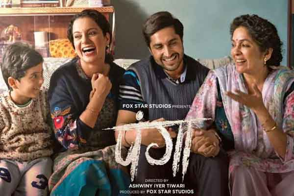 Panga Full Movie Download Leaked by TamilRockers